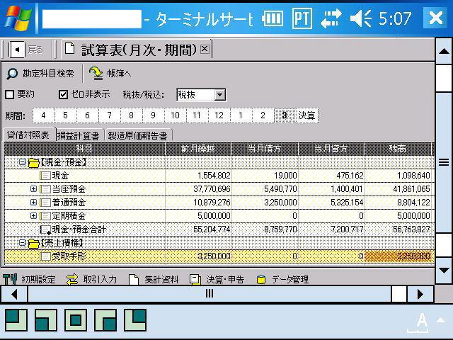 W-ZERO3&BIZ.jpg